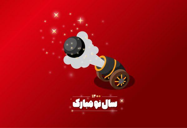 وکتور عید نوروز