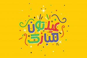 وکتور عیدتون مبارک