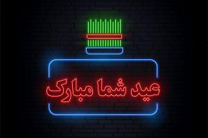 عید شما مبارک نئون