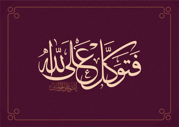 فتوکلت علی الله
