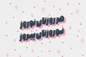 وکتور عید شما مبارک