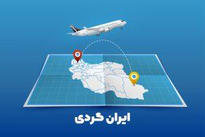 وکتور نقشه ایران