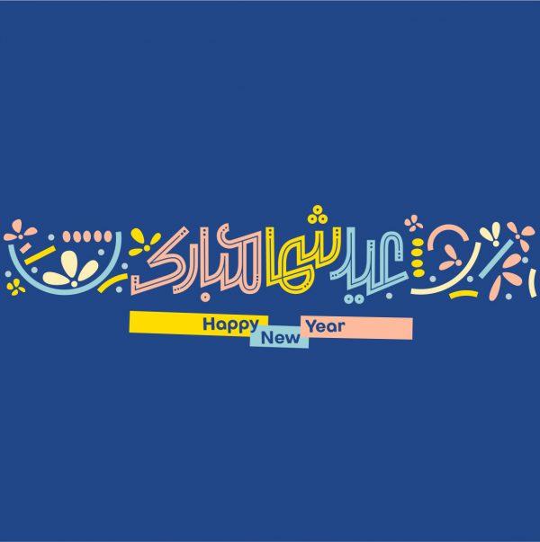 عید شما مبارک