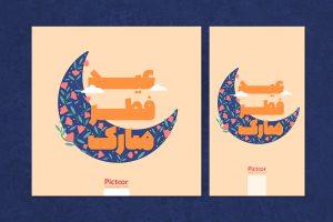 پست و استوری عید فطر