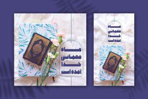 پست و استوری ماه رمضان
