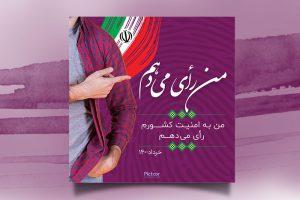 لایه باز ایران انتخابات