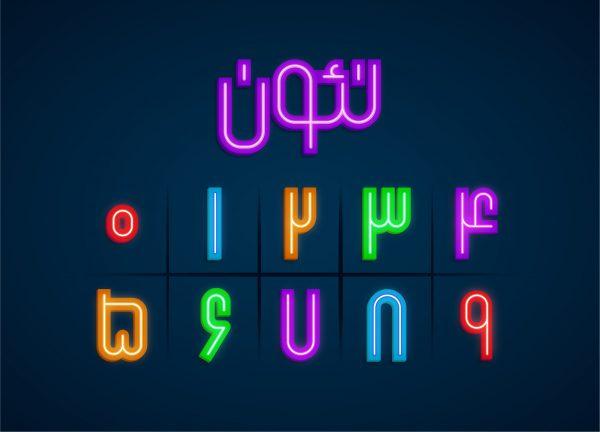 عدد فارسی نئونی