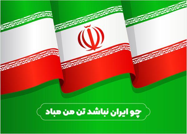 وکتور پرچم ایران