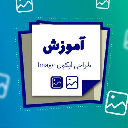 آموزش طراحی آیکون Image