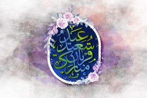 عید سعید قربان مبارک ثلث