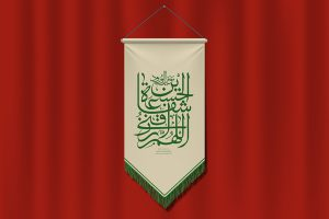 وکتور پرچم عاشورا