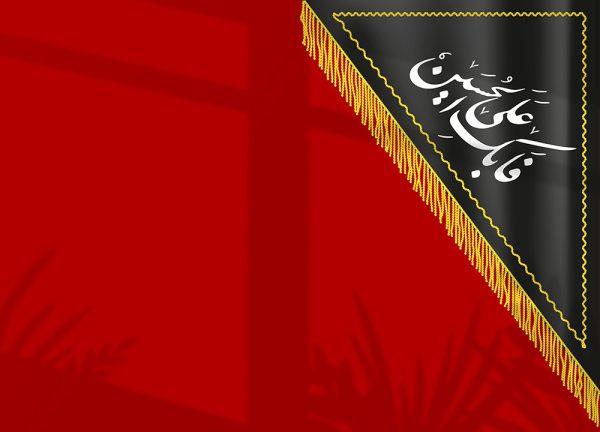 وکتور پرچم محرم